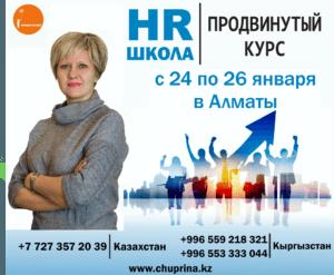Продвинутая HR-школа в Алматы. С 24 по 26 января