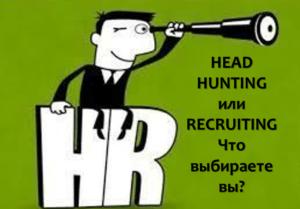 Head Hunting или Recruiting: а что эффективнее?