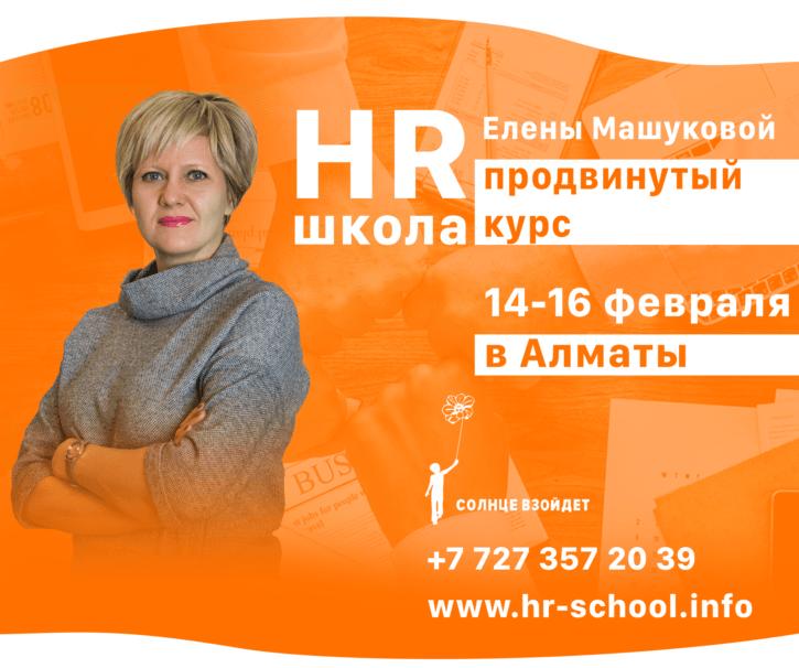 Профессия HR для тех, кто хочет развиваться