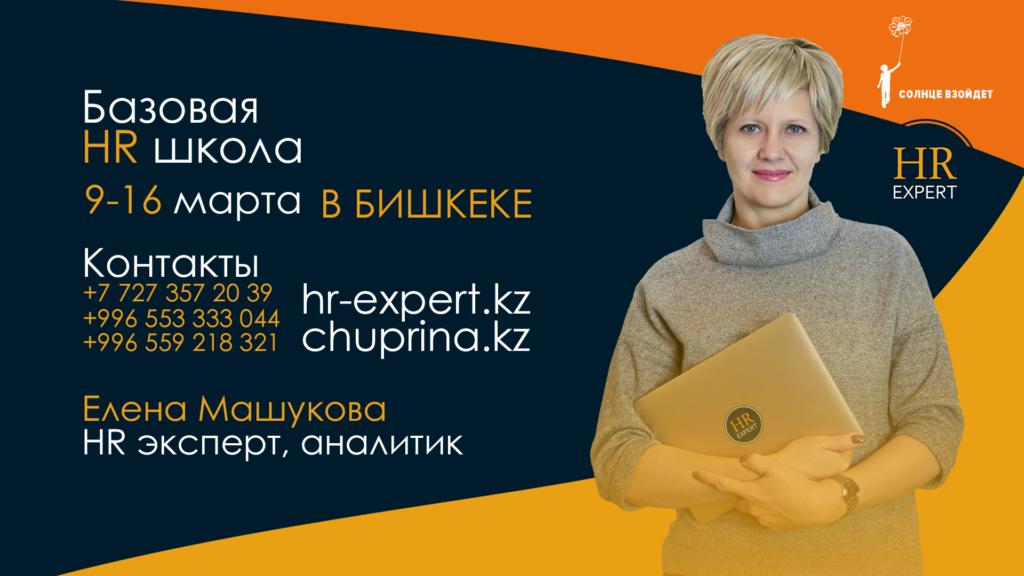 Базовая HR-школа Елены Машуковой