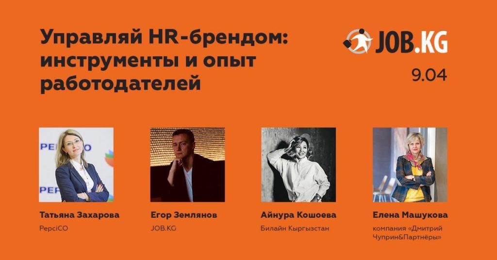 Елена Машукова выступит на первом HRday
