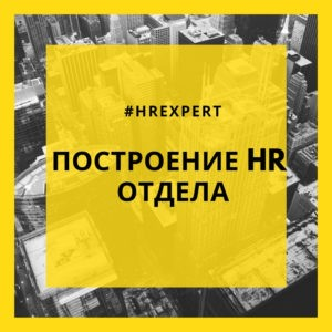"""Построение HR отдела в компании """"Чайный центр"""""""