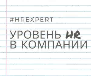 Как оценить уровень HR в компании