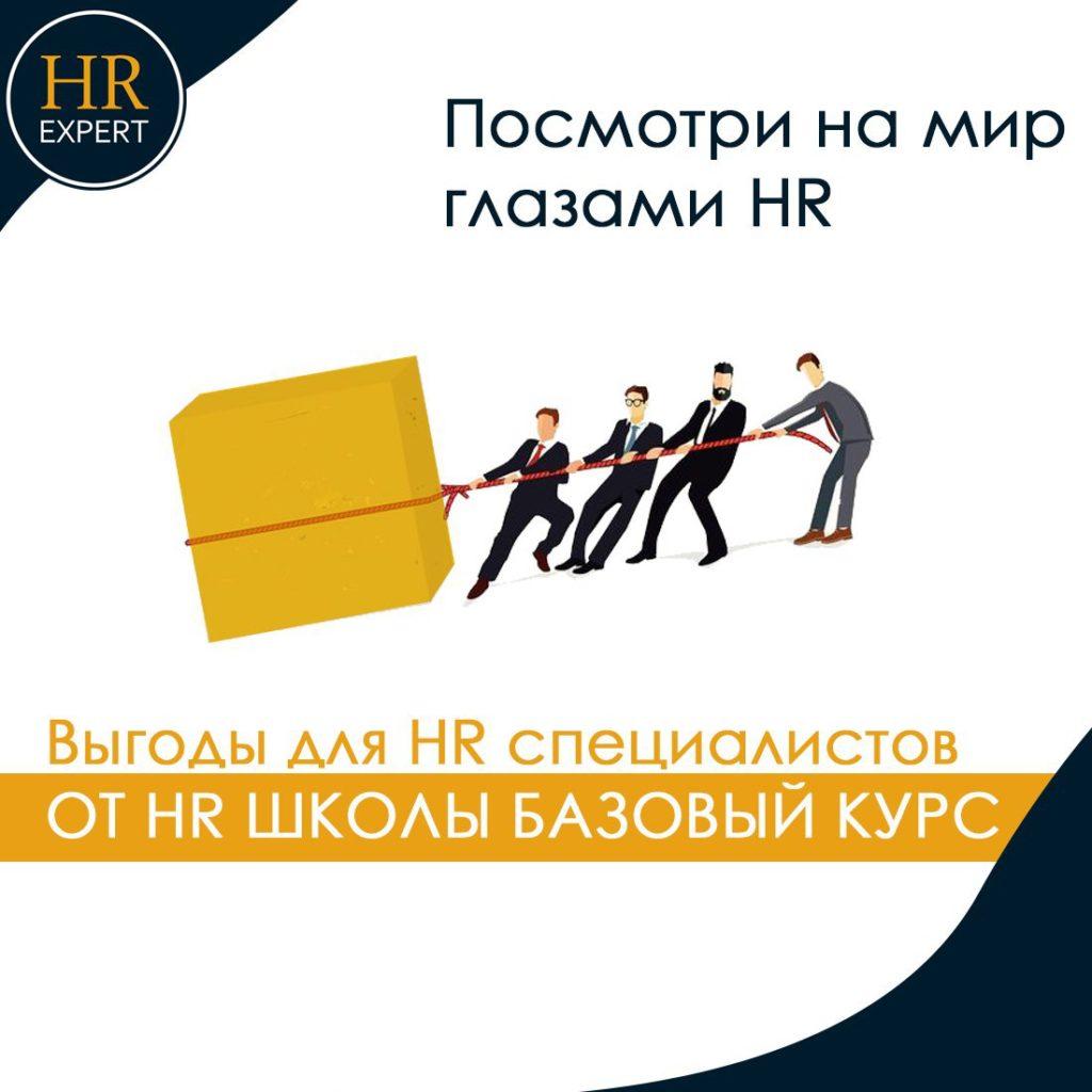 Базовая HR школа: для кого? какие выгоды?