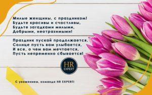 Команда HR Expert поздравляет всех с Международным Женским Днем!