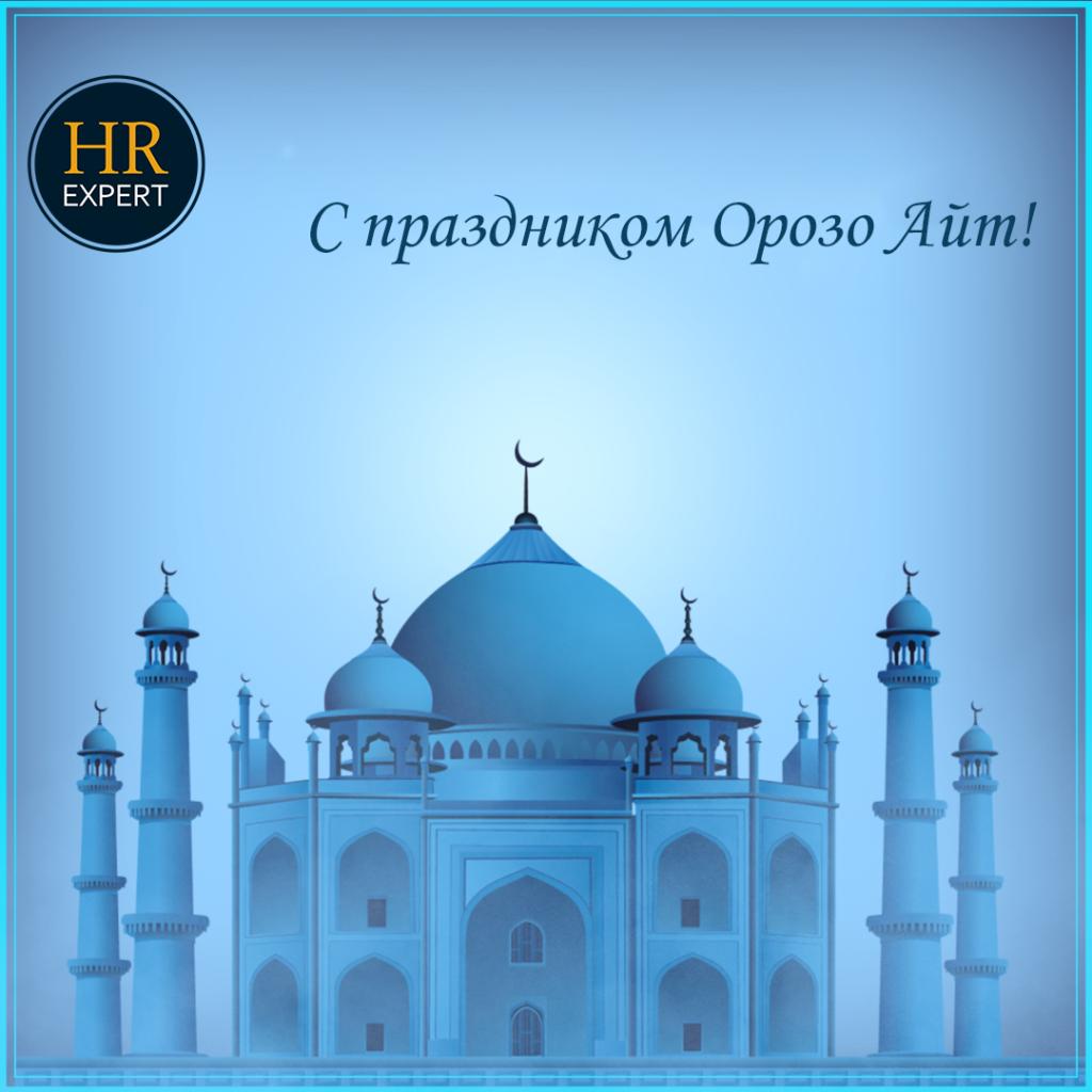 Команда HR EXPERT поздравляет с праздником Орозо Айт!