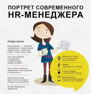 Знания и навыки HR менеджера: основной перечень