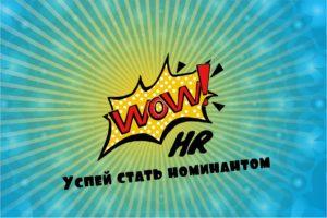 Международная конференция и бизнес-премия WOW!HR KZ