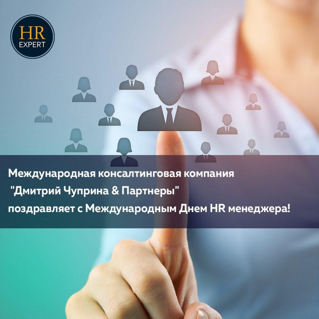 Международный день HR менеджера!