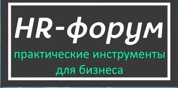 СКОРО! HR ФОРУМ 2019