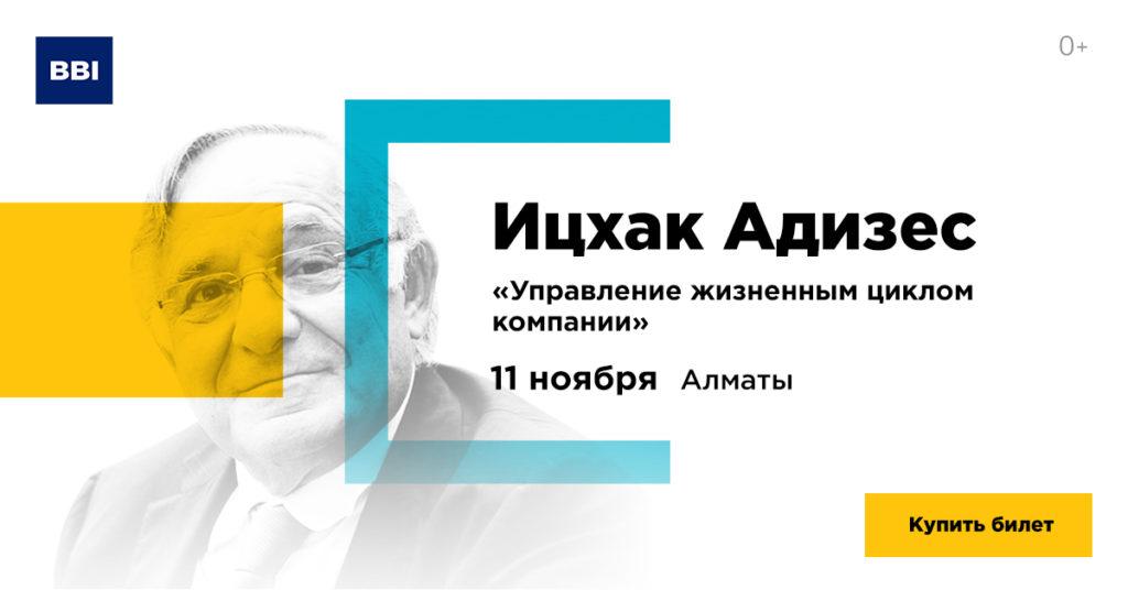 Ицхак Адизес выступит в Алматы.