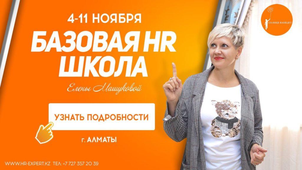 Базовая HR школа Елены Машуковой в Алматы