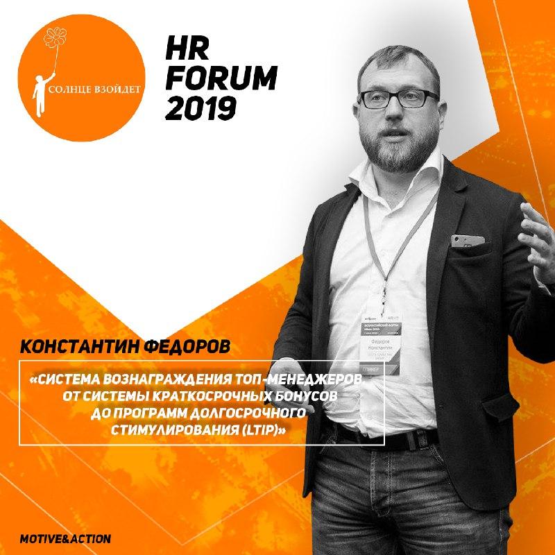 HR ФОРУМ: Система вознаграждения ТОП-менеджеров