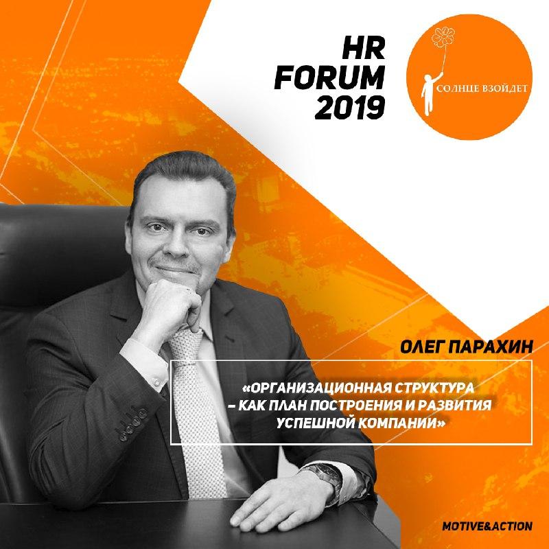 HR ФОРУМ: организационная структура - план построения и развития компании