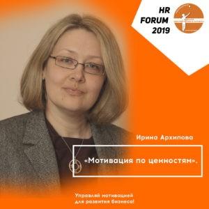 HR ФОРУМ: Мотивация по ценностям