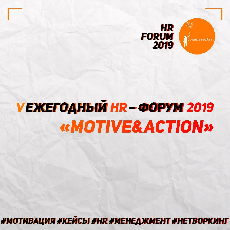 HR ФОРУМ: Управление мотивацией
