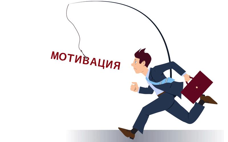 Почему система мотивации персонала должна быть прозрачной?