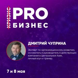 """Приглашаем на онлайн-форум """"ПРО БИЗНЕС.ПРО КРИЗИС!"""""""