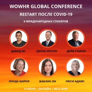 WOWHR GLOBAL CONFERENCE: RESTART после COVID-19