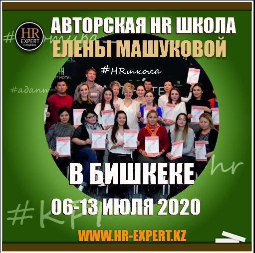 Стань участником Авторской HR школы в Бишкеке с 6 по 13 июля!