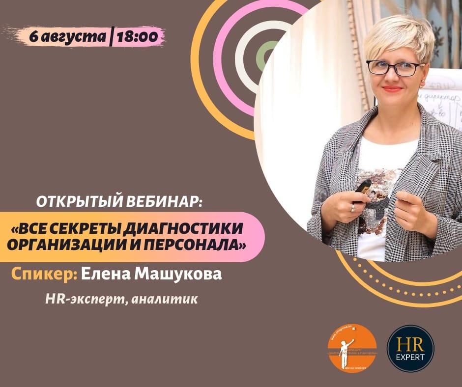 Становитесь участником открытого вебинара Елены Машуковой!