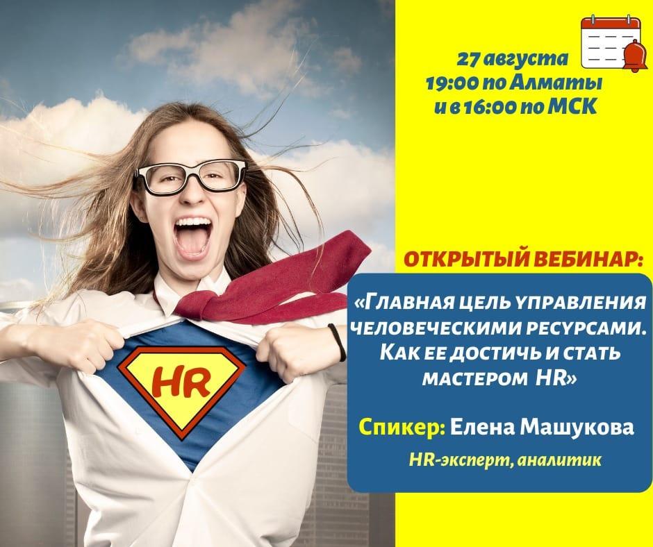 Открытый вебинар Елены Машуковой: «Главная цель управления человеческими ресурсами. Как ее достичь и стать мастером HR»