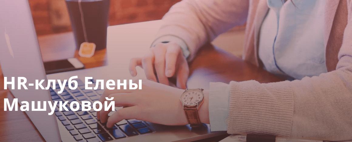 Становитесь участником нашего онлайн-сообщества по платной подписке «HR-клуб Елены Машуковой»!