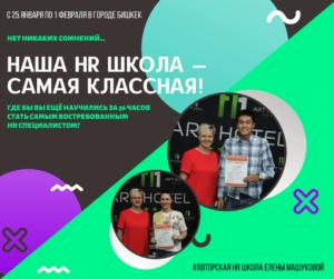 В Бишкеке с 25 января по 1 февраля 2021 года состоится Авторская HR школа Елены Машуковой!