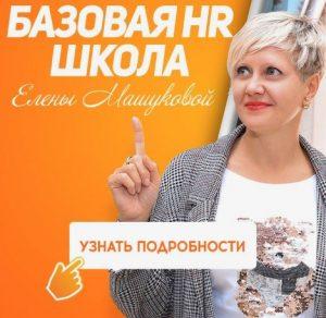 В Бишкеке с 21 по 28 июня 2021 года состоится Авторская HR школа Елены Машуковой!