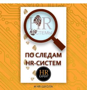 Роль HR в компании?