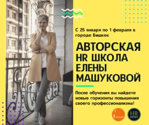 HR школа в Бишкеке: успей записаться на курс!