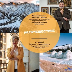 HR-путешествие в Каркыру!