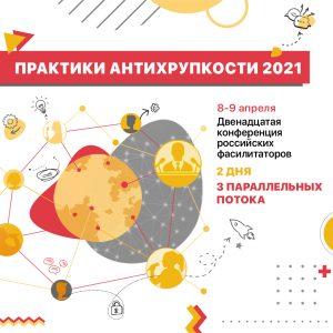12-я конференция российских фасилитаторов «Практики Антихрупкости 2021»