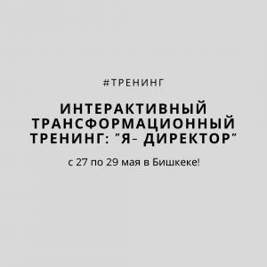 """Интерактивный трансформационный тренинг: """"Я-директор""""!"""