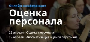 "Форум ""Оценка персонала"" 28-29 апреля"