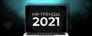 Тренды HR 2021