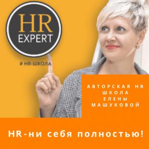 Перенос июльской HR школы в Бишкеке на сентябрь