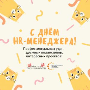 Международный день HR менеджера