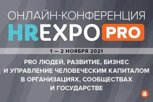 Конференция HR EXPO PRO