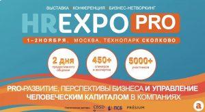 HR EXPO PRO 2021